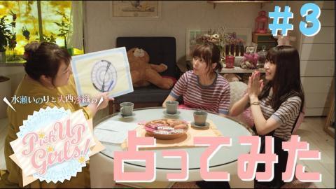#3 水瀬いのりと大西沙織のPick Up Girls!