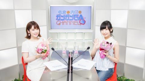 佐倉と内田のガンガンGAちゃんねる (2017年10月19日配信/シリーズ第43回)