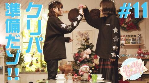 【クリパ準備だゾ!!】水瀬いのりと大西沙織のPick Up Girls! #11