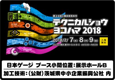 テクニカルショウ横浜2018-400