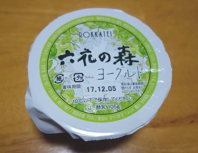 rokkatei_asa4.jpg