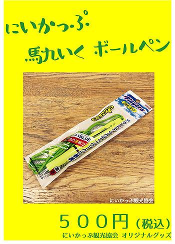 20171101_馬九いくボールペンポスター