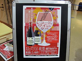 20171119_ワインの夕べ2