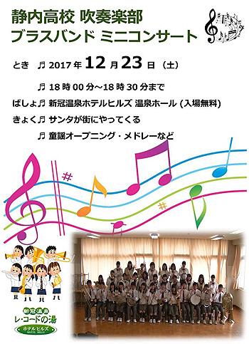 20171217_静内高校ブラスバンドコンサート