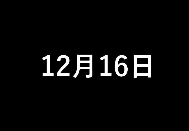 12月16日