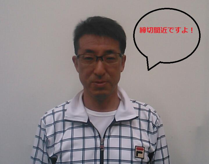 松田  締切間近ですよ!