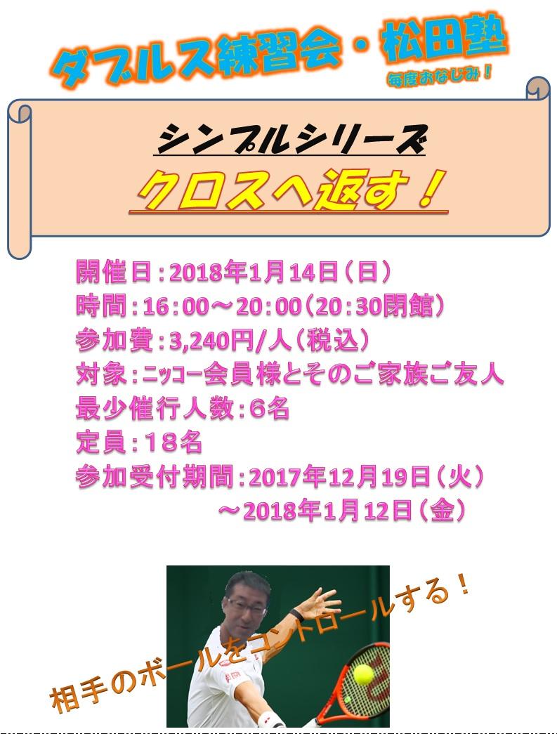 20180114松田塾