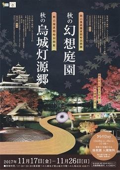 2017秋幻想庭園