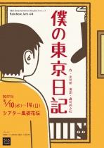 僕の東京日記(表)