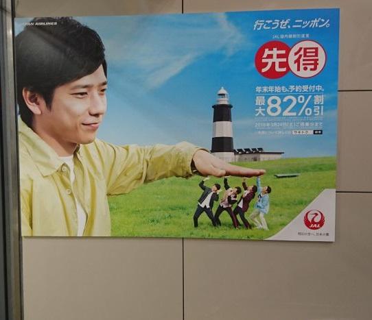 17927東京駅JALa