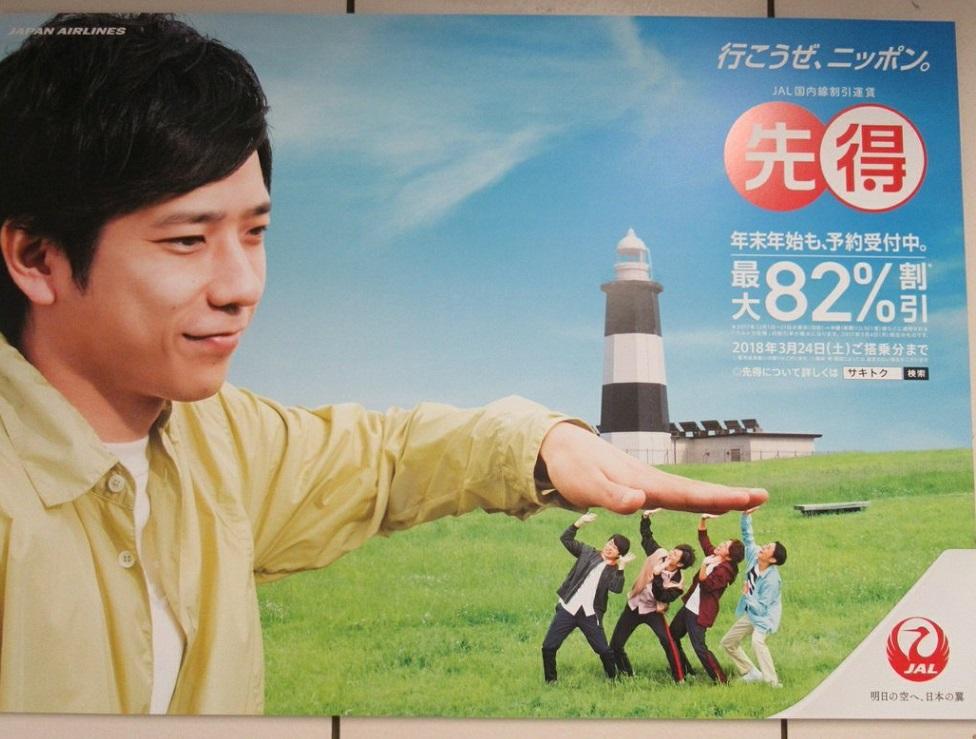 17927東京駅JALb