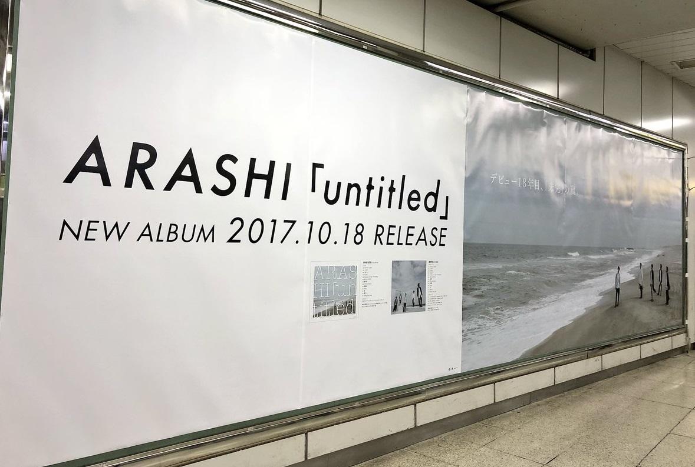 171016渋谷駅a
