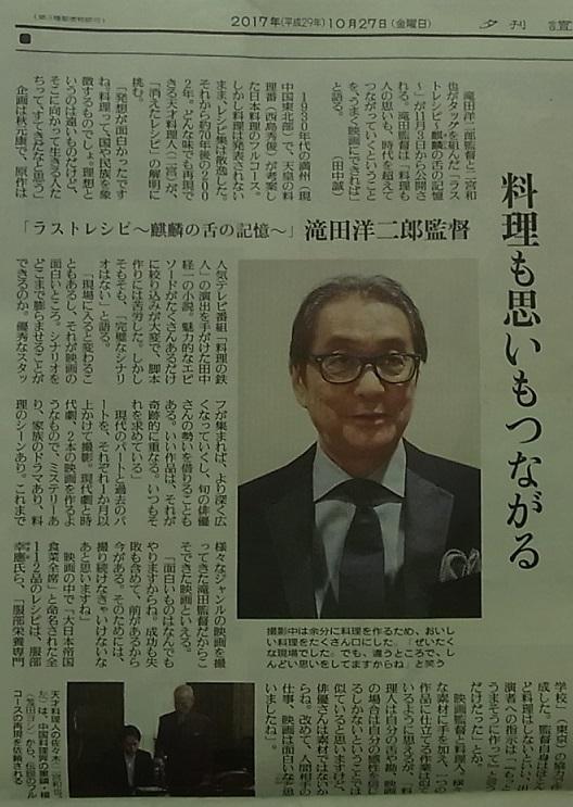 171027読売夕a