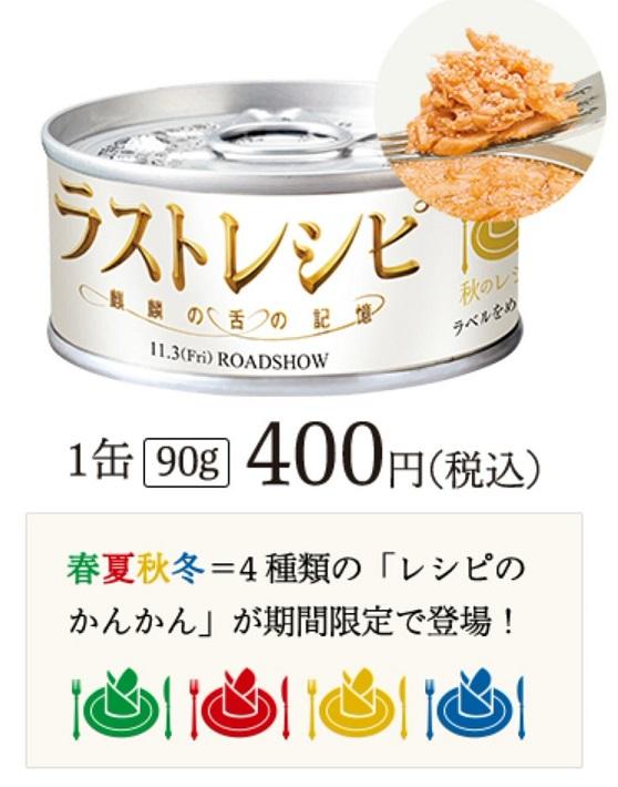 171028レシピのかんかん