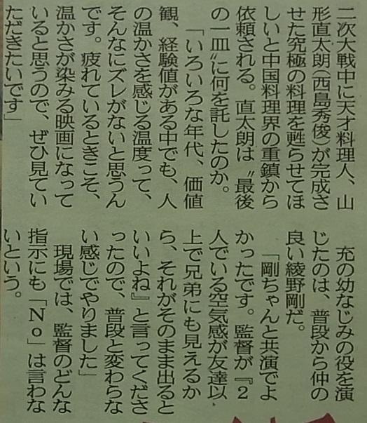 171031夕刊フジc