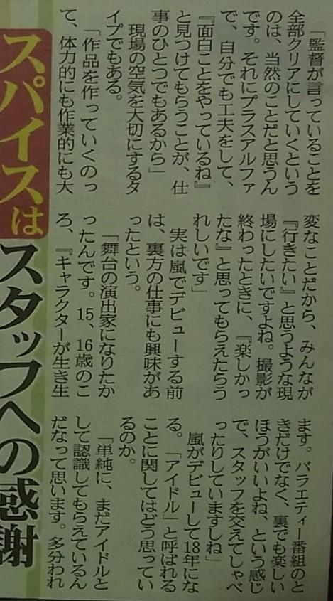 171031夕刊フジd