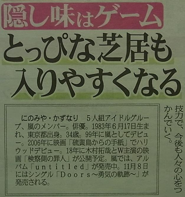 171031夕刊フジe