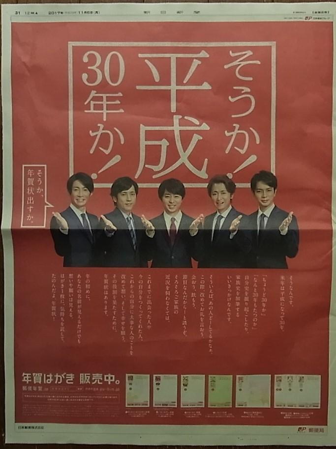 17116朝日新聞a