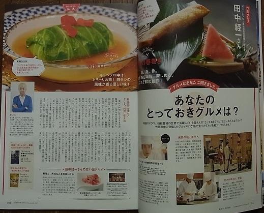 171115ロケーションジャパンa