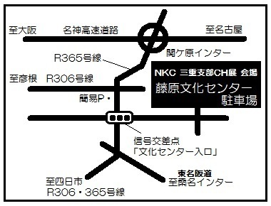 三重支部CH展藤原文化センター地図