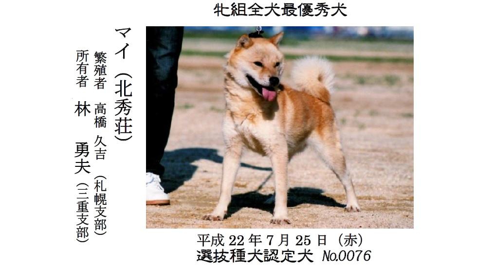 20171015北陸CH展成績-03
