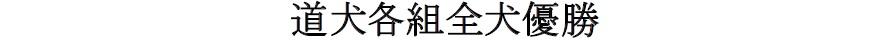20171015北陸CH展成績-08
