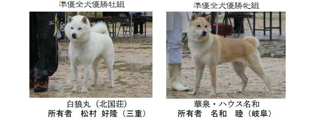 20171015北陸CH展成績-09