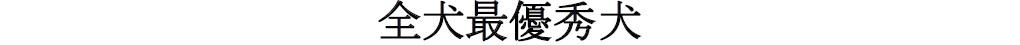 20171015北陸CH展成績-14