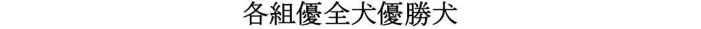 20171015北陸CH展成績-16
