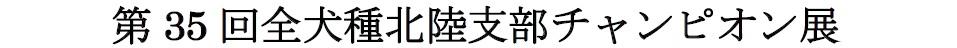 20171015北陸CH展成績-01-02