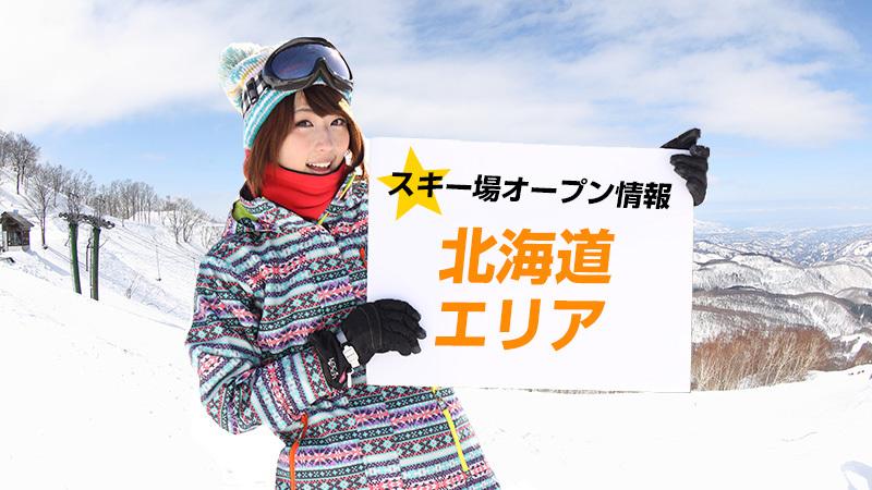 hokkaido_ski_resort.jpg