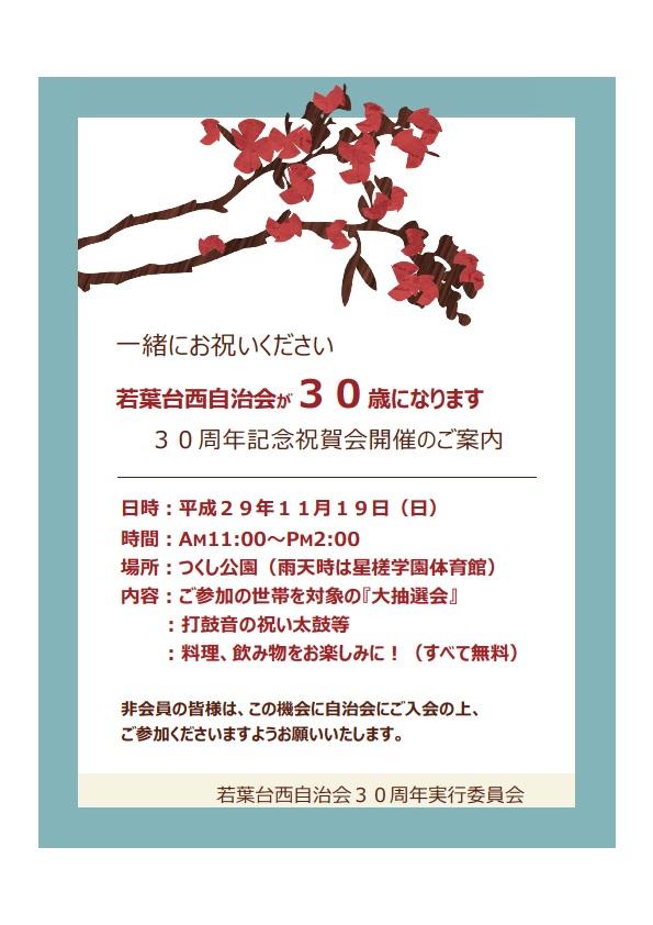 30周年記念祝賀会ポスター