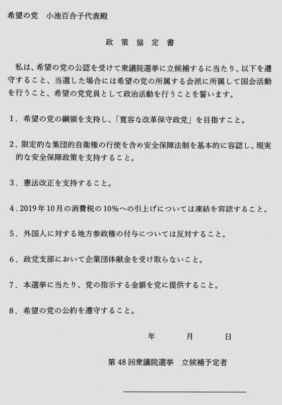 朝日新聞 外国人参政権 多様性 希望の党
