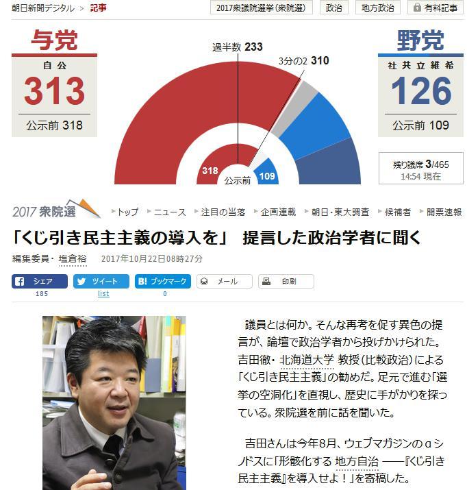 朝日新聞 衆院選 選挙 籤 くじ引き