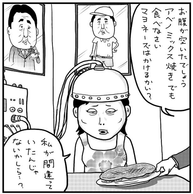 室井佑月 朝日新聞 AERA dot パヨク フィルター 歪曲