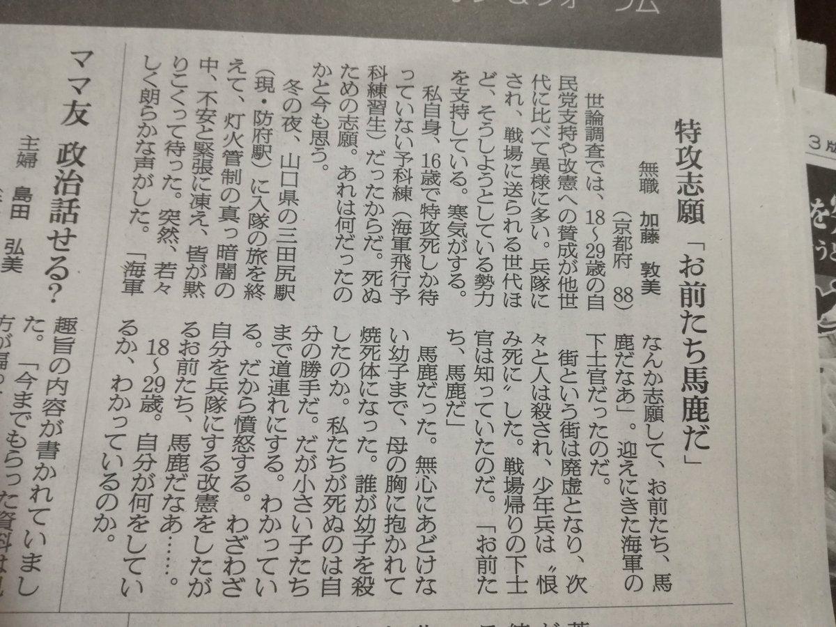 朝日新聞 はがき職人 徴兵制 改憲 欺瞞 印象操作