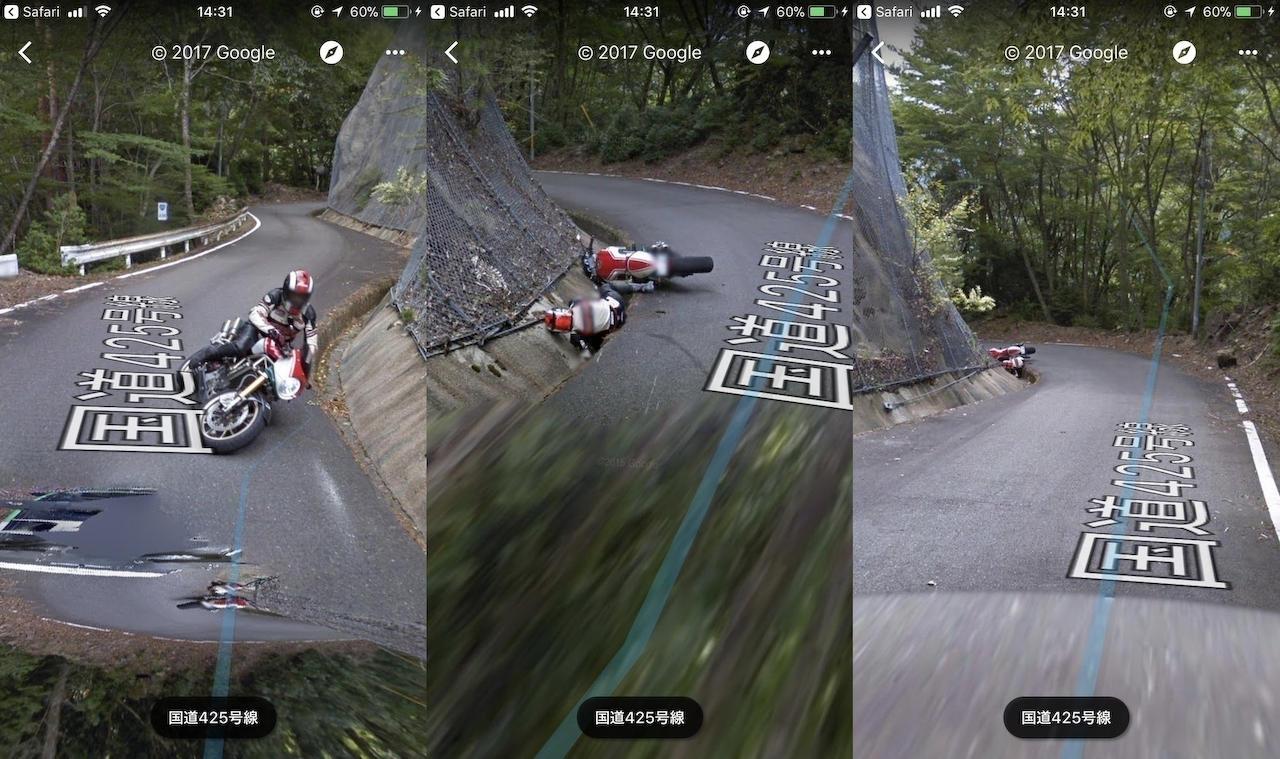 google ストリートビュー バイク 転倒 国道425号 救護義務