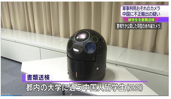 中国人留学生 カメラ 軍事 産業廃棄物 国土交通省 転売 スパイ