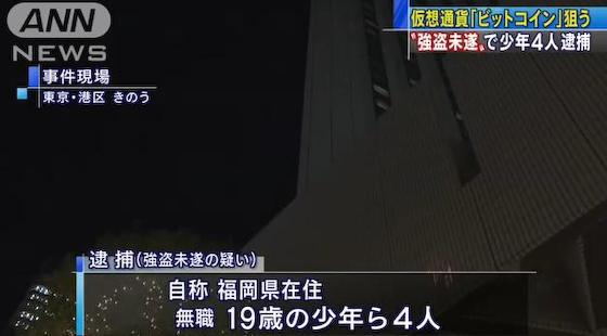 ビットコイン 強盗 修羅の国 少年法 福岡