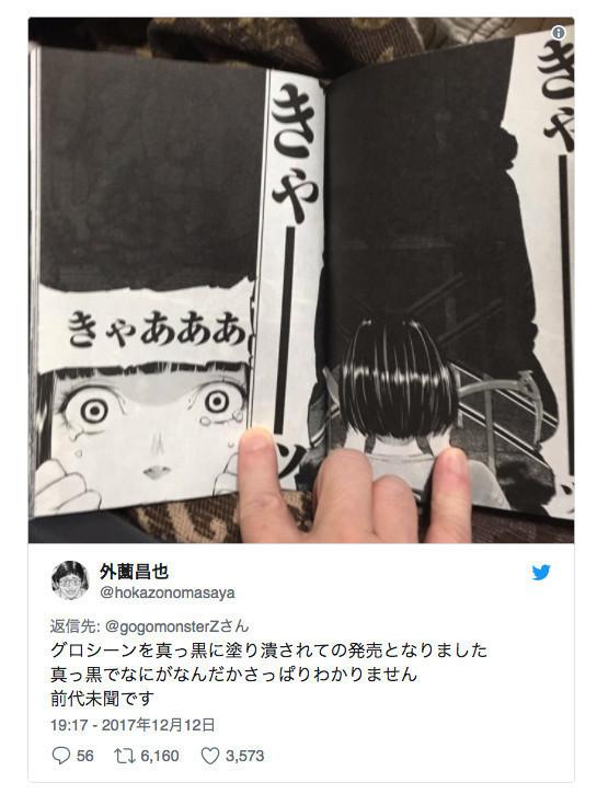 秋田書店 黒塗り 殺戮モルフ 外薗昌也 自主規制