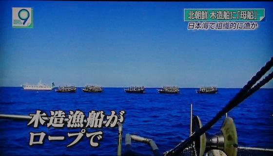 北朝鮮 武装難民 木造船 漂着 母船 密入国 スパイ 工作員 土台人 朝鮮総連