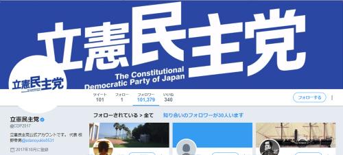 中日新聞 一面 ツイッター 立憲民主党 幽霊アカウント パヨク