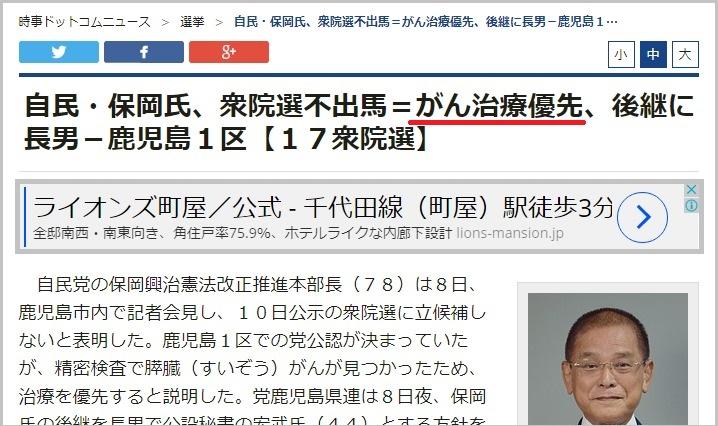 佐藤圭 東京新聞 マスゴミ 膵臓ガン