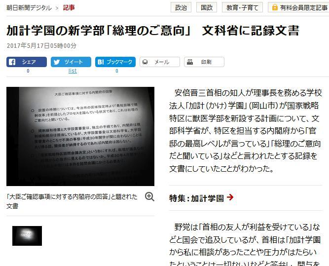 朝日新聞 フェイクニュース 捏造 誘導 歪曲 加計学園 菅原一秀 足立康史 黒塗り 影