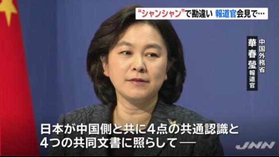 華春瑩 パンダ 杉山事務次官 シャンシャン 中共 報道官