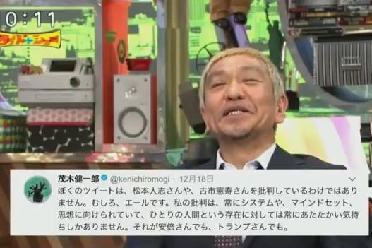 松本人志 ワイドナショー 茂木健一郎 忖度のエンジェル パヨク