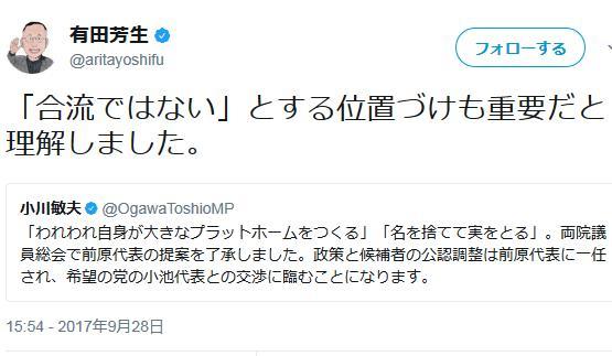 有田芳生 パヨク しばき隊 内ゲバ 民進党 希望の党 合流