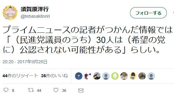 希望の党 小池百合子 細野豪志 民進党 蜘蛛の糸 衆院選