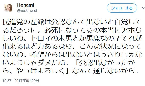 有田芳生 五寸釘ほなみ トロイの木馬 希望の党 民進党 ネタばらし