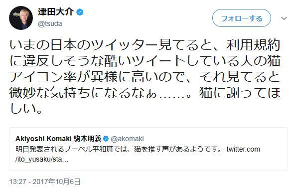 津田大介 レッテル ツイッター 猫アイコン ねこさん パヨク